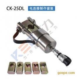 CK-25DL 电链接制作套装