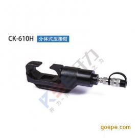 CK-610H 分体式压接钳