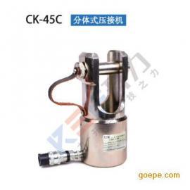 CK-45C 分体式压接机