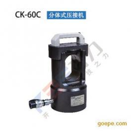 CK-60C 分体式压接机
