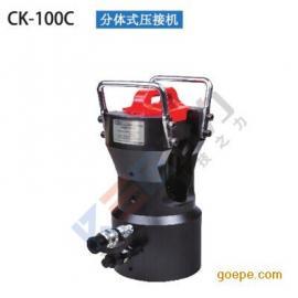 CK-100C 分体式压接机