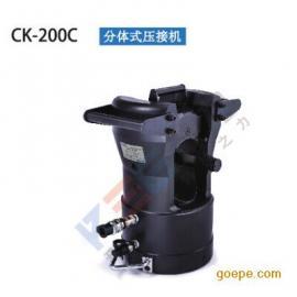 CK-200C 分体式压接机