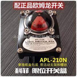 APL210N限位开关盒配OMRON欧姆龙微动开关