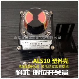 ALS10�C械式限位�_�P