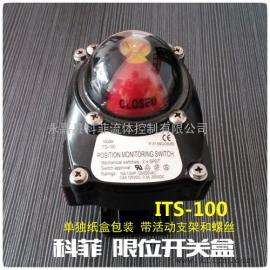 ITS100机械式阀门限位开关盒