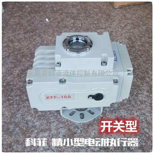 电动执行器机构-精小型电动执行器