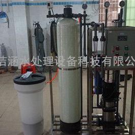 洁涵水处理设备―0.25T/HRO广州反渗透纯水系统