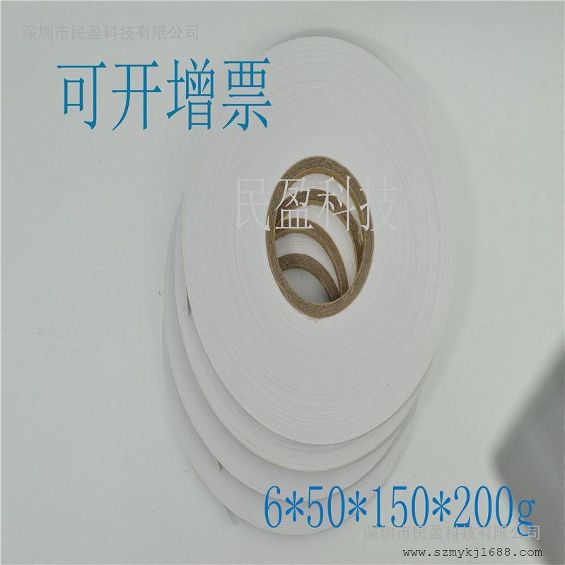 日本日鲁数纸机必用插标纸,数数纸