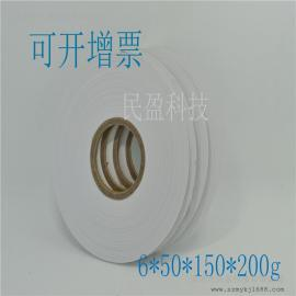 200克数纸机专用白色6mm数数纸 令标纸