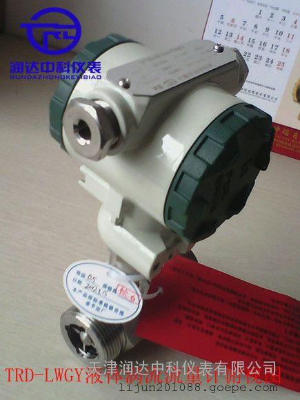 天津TRD-LWGY液体涡轮流量计天津液体涡轮流量计