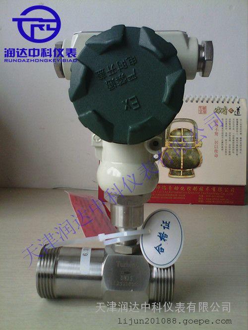 TRD-LWGY天津涡轮流量计厂家可定制小口径流量计