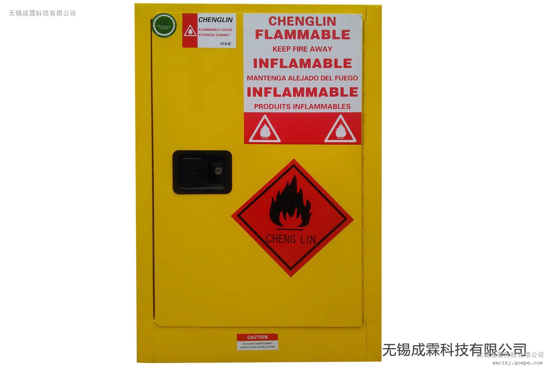 化学品防火柜|厦门新区
