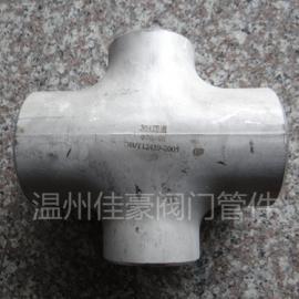 精品304不锈钢GB/T12459对焊接式冲压等径四通