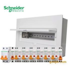 施耐德舒适型配电方案 断路器 配电箱套餐 适用两居、三居室