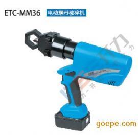 ETC-MM36 电动螺母破碎机