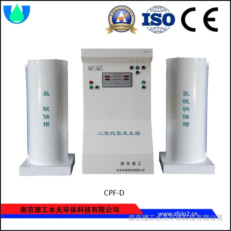 CPF-D流量/余氯控制型二氧化氯发生器