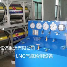 供应车载LNG气瓶检测设备