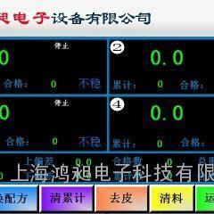 线性秤控制系统