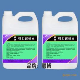 深圳强力起蜡水厂家_地板除蜡价格