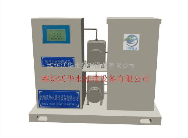 个体口腔诊所污水处理设备