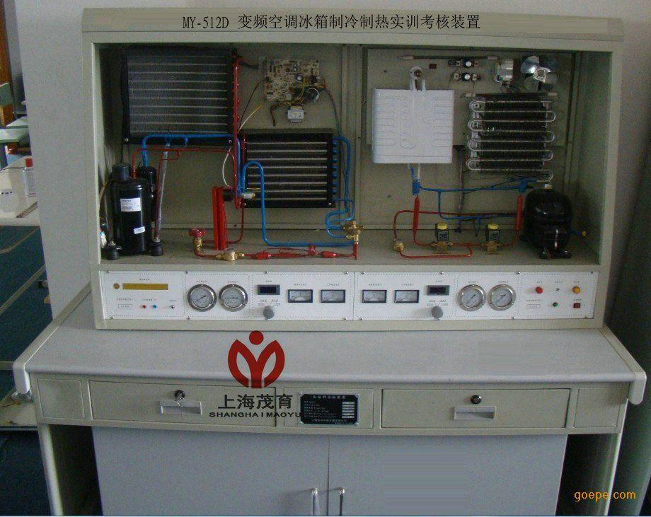 供应上海茂育制造my-512d变频空调冰箱制冷制热实训