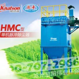HMC系列脉冲单机除尘器