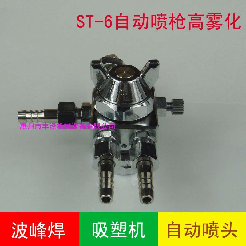 日本露明娜ST-6高雾化助焊剂波峰焊吸塑机油漆喷漆枪