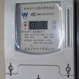 武汉单相电能表厂家,IC卡预付费智能电表,卡式电表电话