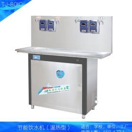 【可供200学生饮水】开水机全自动节能饮水机装置IC卡4龙头开水器