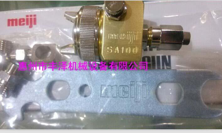 批发日本明治Meiji  SA-100喷枪 自动线喷枪