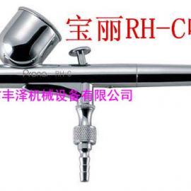 台湾宝丽RH-C美术喷笔修补喷枪小型喷笔0.3MM口径