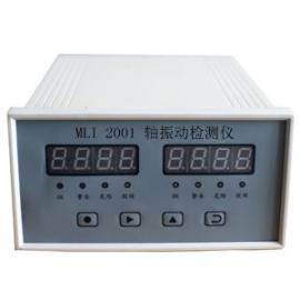 MLI2001双通道振动监测仪