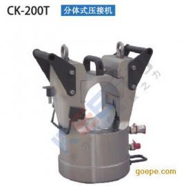 CK-200T 分体式压接机(德国 kree)