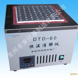 DTD-60恒�叵�解�x(64孔)
