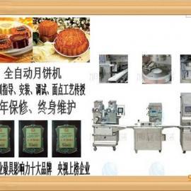 黄冈全自动月饼机