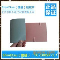 信越导热硅胶片TC-100SP-1.7多种厚度