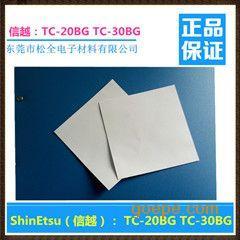 销售信越导热绝缘片硅胶片TC-20BG TC-30BG