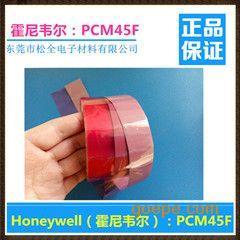 供应东莞Honeywell霍尼韦尔PCM45F导热绝缘片