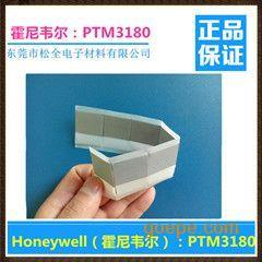 供应东莞霍尼韦尔Honeywell PTM3180导热绝缘片