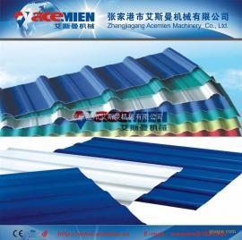 PVC波浪瓦成型机