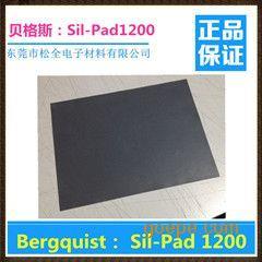 大量供莞贝格斯Sil-Pad1200高性能导热绝缘片