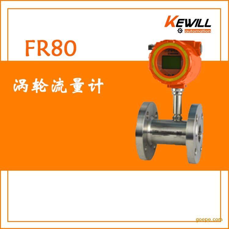 软化水涡轮流量计|液压油流量计|纯水流量计KEWILL FR8