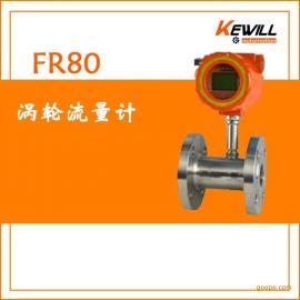 KEWILL�化水�u�流量�|��滑油流量�FR80系列