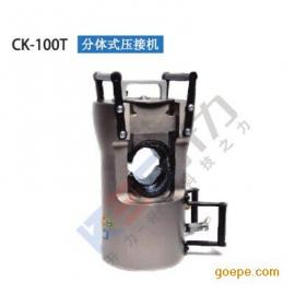 CK-100T 分体式压接机(德国 kree)