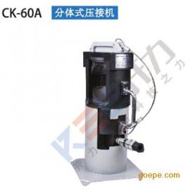 CK-60A 分体式压接机(德国 kree)