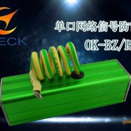 网络电涌保护器 网络信号避雷器 OK-BZ/4/RJ45单路网络防雷器