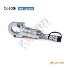 CK-300H 分体式压接钳(德国 kree)