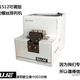 SJ-1512螺�z供�o器