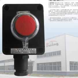 BZA8050-A1防爆急停按钮可配透明防护盖