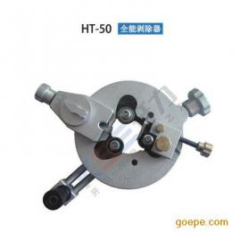 HT-50 全能剥除器(德国 kree)